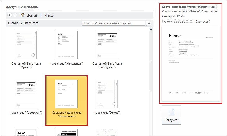 Когда вы найдете подходящий шаблон, дважды щелкните его, чтобы создать документ на его основе