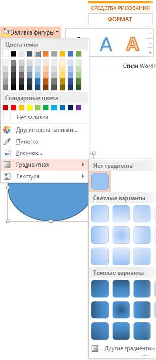 Как сделать заливку в powerpoint 2010