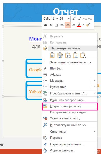 Как сделать чтобы ссылка открывалась в нужном браузере