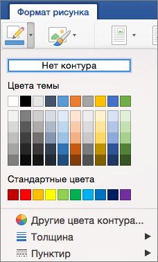 Изменить границы рисунка