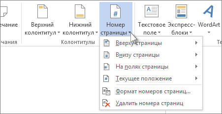 Как сделать страницы в ворде внизу страницы