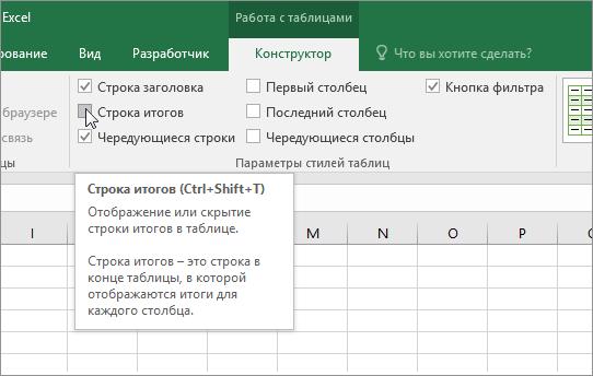 Данные итогов в таблице Excel - Служба поддержки Office