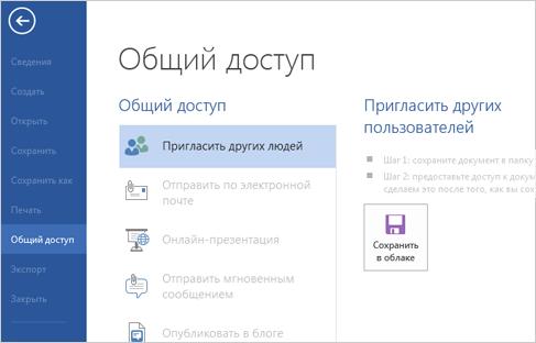 Как сделать общий доступ файлу