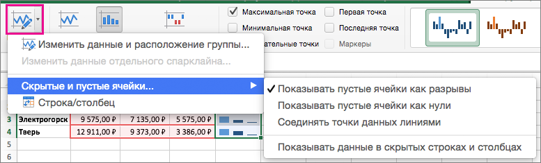 Создание спарклайнов в Excel 2016 для Mac - Excel for Mac