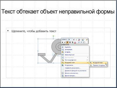 Как сделать картинку обтекаемой html - ПРОСПЕКТ