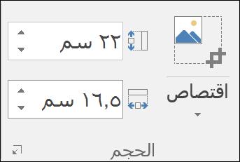 لقطة شاشة تعرض إعدادات الارتفاع والعرض