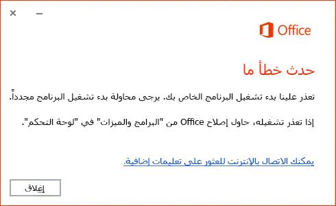 """ظهور الخطأ """"حدث خطأ ما"""" عند فتح تطبيق Office"""