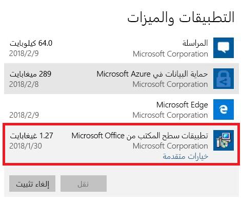 تطبيقات سطح المكتب من Microsoft Office