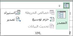 """على """"شريط أدوات الوصول السريع""""، انقر فوق XML"""