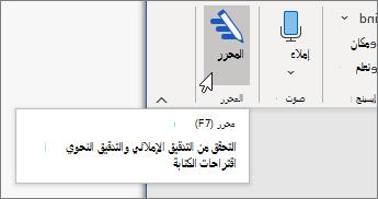 """اختر المحرر في علامة التبويب """"الصفحة الرئيسية"""" أو اضغط على F7 لفتح الجزء """"المحرر""""."""