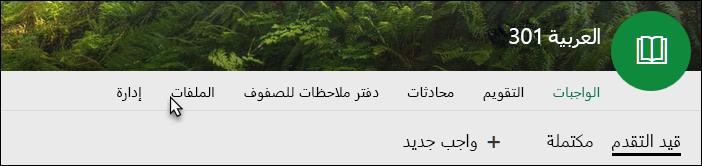 علامة التبويب «ملفات»