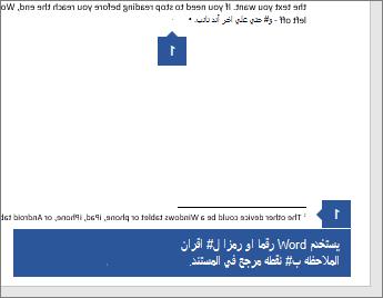 يستخدم Word رقما او رمزا ل# اقران الملاحظه ب# نقطه مرجعيه في مستند