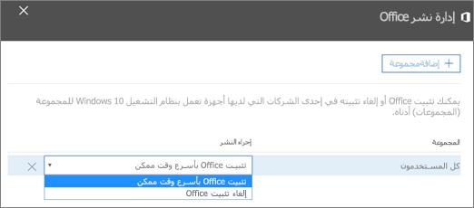 """في الجزء """"إدارة نشر Office""""، اختر تثبيت Office في أسرع وقت ممكن، أو إزالة تثبيته."""