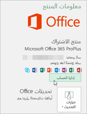 """لقطة شاشة لتحديد """"إدارة الحساب"""" في """"صفحة الحساب"""" في تطبيق Office لسطح المكتب"""