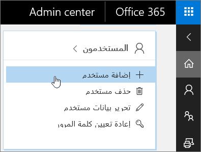 لقطة شاشة للمكان الذي يمكن من خلاله إضافة مستخدم في مركز إدارة Office 365