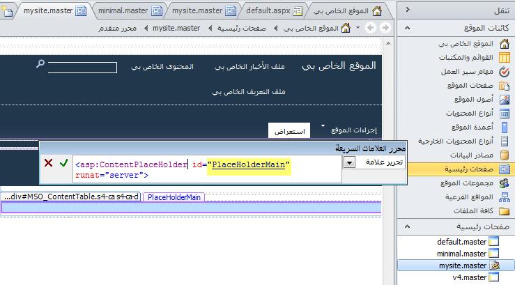 يتم استبدال عنصر التحكم PlaceHolderMain بكل صفحة من صفحات المحتوى عند عرض الصفحة الرئيسية لموقعي في مستعرض ويب.