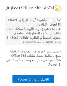 """اختر """"الانتقال إلى Power BI"""" على بطاقة Office 365 Adoption"""