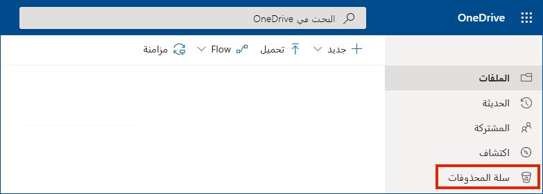 يعرض OneDrive for Business عبر الإنترنت سلة المحذوفات في القائمة اليمنى
