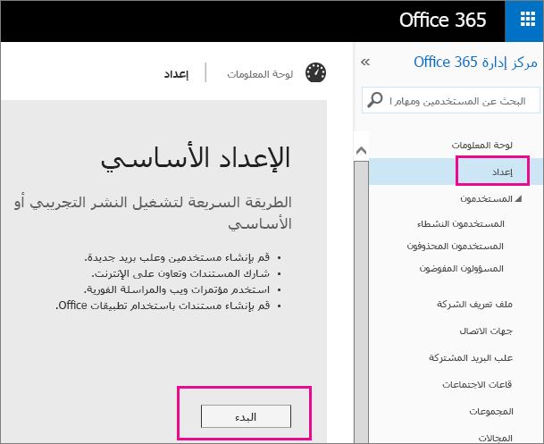 """صورة لمعالج """"الإعداد الأساسي"""" في مركز إدارة Office 365."""