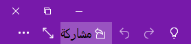 """الزاوية العلوية اليسرى من نافذة OneNote تظهر موقع الزر """"مشاركة""""."""