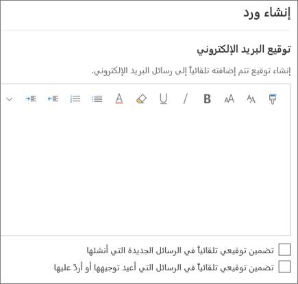 إنشاء توقيع بريد إلكتروني في Outlook على ويب