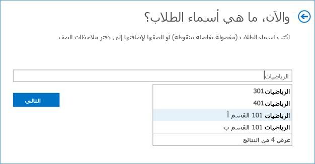 """لقطة شاشة تُظهر كيفية إضافة المجموعات في تطبيق """"دفتر الملاحظات للصفوف""""."""