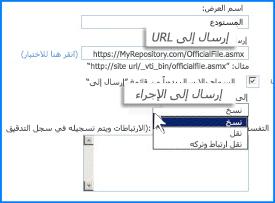 """لقطة شاشة للقسم """"إعدادات الاتصال"""" على الصفحة """"اتصال إرسال إلى"""" في مركز إدارة SharePoint Online. يمكنك تحديد URL لموقع وجهة """"منظم المحتوى"""" هنا."""