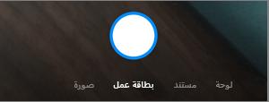 الخيارات عند المسح الضوئي عبر OneDrive لنظام التشغيل Android
