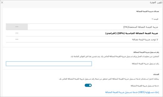 """لقطه شاشه: تغيير معدل ضريبه القيمه المضافه في """"اعدادات"""""""