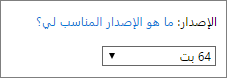 حدد الإصدار 64 بت من القائمة المنسدلة للإصدارات
