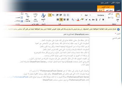 محرر تنسيق النصوص للتدوين
