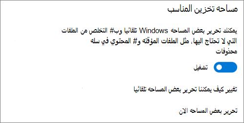 التبديل بين مساحة تخزين Windows 10 لتنشيط مساحة التخزين