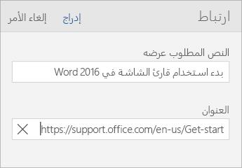 """لقطة شاشة لمربع الحوار """"ارتباط Word Mobile"""" مع حقلي """"النص المطلوب عرضه"""" و""""العنوان""""."""