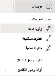 """تتضمن علامة التبويب """"الأشكال"""" على الشريط به قائمة الخيارات """"الموصلات""""."""
