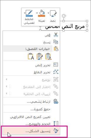 """الأمر """"تنسيق الشكل"""" على القائمة المختصرة، التي يتم تشغيلها بواسطة النقر بزر الماوس الأيمن فوق أحد حدود الشكل"""