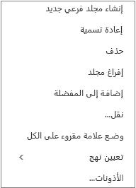 قائمة سياقية أو قائمة مختصرة تظهر عند النقر بزر الماوس الأيمن فوق مجلد شخصي
