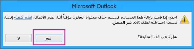 """عندما تزيل حساب gmail من Outlook، انقر فوق """"نعم"""" في التحذير الذي يظهر حول حذف ذاكرة التخزين المؤقت دون اتصال."""