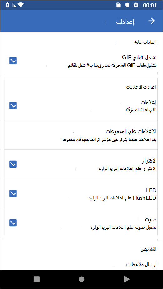 Yammer علي خيارات اعدادات Android