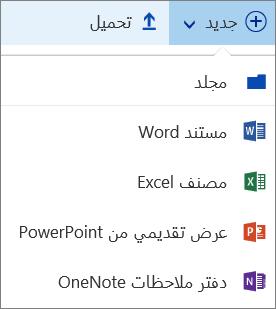 """القائمة """"جديد"""" في OneDrive"""
