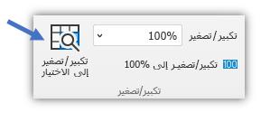 لقطة شاشة في وضع مكبَّر لزر التحديد الموجود في علامة التبويب «عرض» في الشريط.