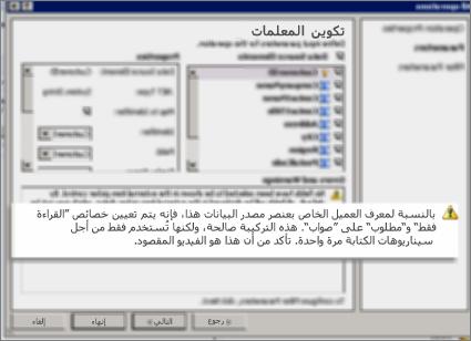 """لقطة الشاشة الثانية لمربع الحوار """"كل العمليات"""" في SharePoint Designer. تعرض هذه الصفحة التحذيرات التي توضح إعدادات الخصائص الأساسية في القائمة."""