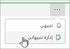 اداره SharePoint Online تنبيهات تمييز الزر