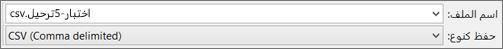 """عرض الخيار """"حفظ بتنسيق CSV"""" في Excel"""
