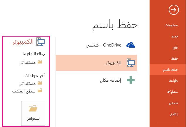 لديك بضع خيارات مختلفه ل# تحديد موقع ل# حفظ الشريحه.