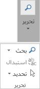 """اختر تنسيق النص """"ثم"""" تحرير """"ل# فتح القائمه المنسدله"""
