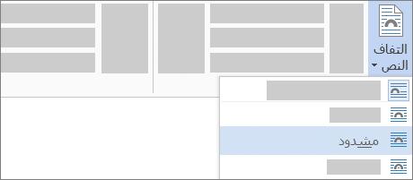 """خيار """"التفاف النص بشكلٍ مشدود"""" على الشريط"""