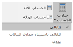 تأكد من تعيين الحساب إلى «تلقائي».  في علامة التبويب «صيغة»، انتقل إلى «خيارات الحساب».