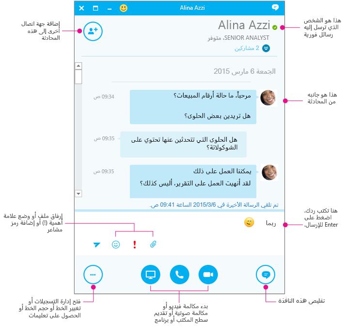 جزء المراسلة الفورية في Skype for Business، كرسم تخطيطي