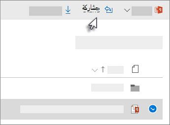 """لقطة شاشة لتحديد ملف والنقر فوق الأمر """"مشاركة""""."""