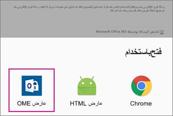 عارض OME ب# استخدام تطبيق بريد Android 2